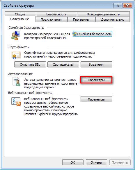 Свойства браузера интернет эксплорер