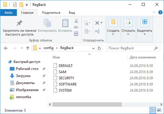 Восстановление реестра