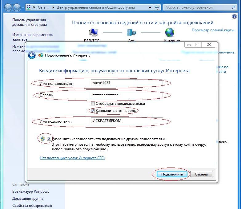 Ввод логина и пароля для настройки высокоскоростного подключения