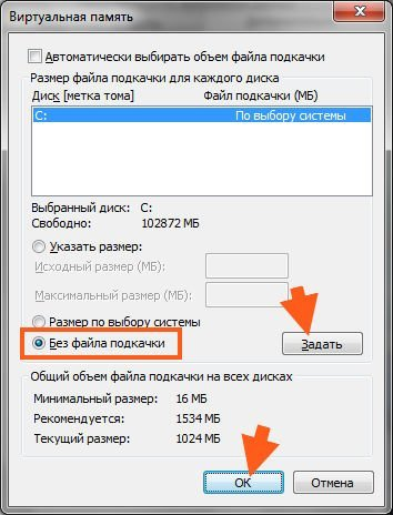 Задание нулевого размера файла подкачки