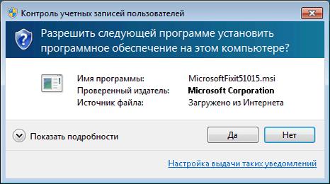 Запрос на внесение изменений от Fix It