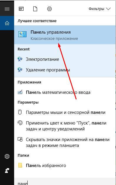 Запуск «Панели управления» через меню «Пуск»
