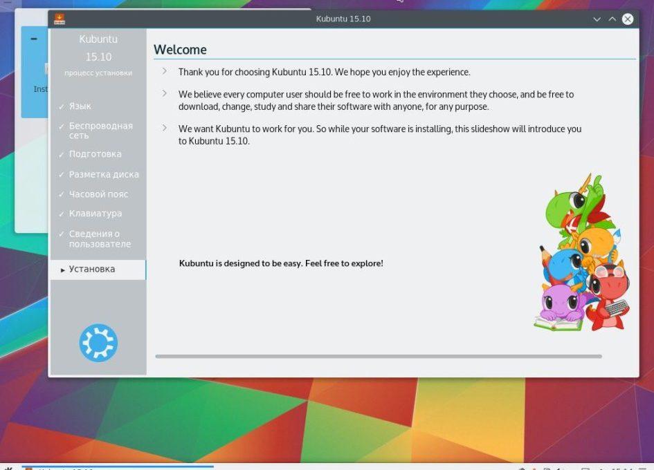 Окончание установки Kubuntu