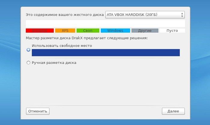 Выбор раздела для Rosa Linux