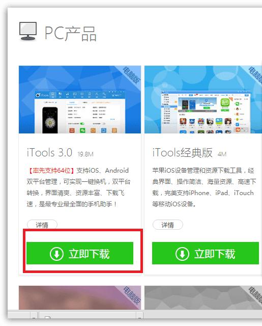 Загрузка китайского iTools