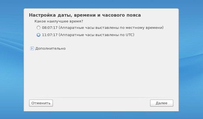 Настройка дата, времени и часового пояса Rosa Linux