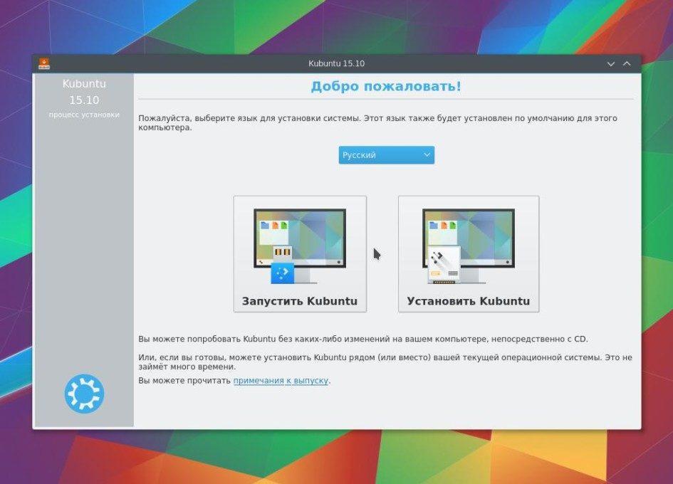 Выбор «Запуск Kubuntu»