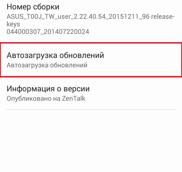 Автозагрузка обновлений Android на Asus ZenFone 5