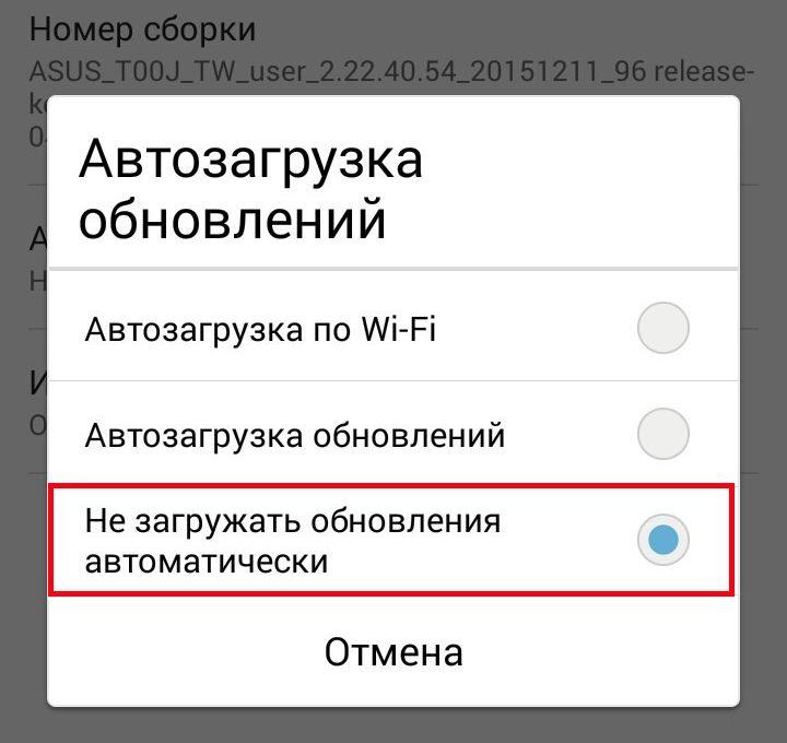 Настройка автозагрузки обновлений Android