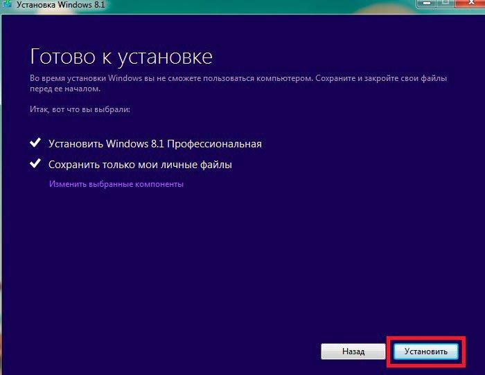 Готовность к установке Windows 8