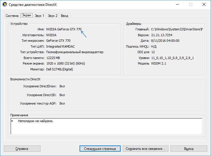 Интерфейс «Средства диагностики DirectX»