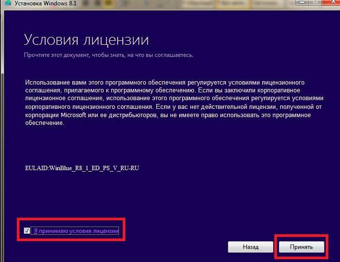 Лицензионное соглашение Windows 8.1