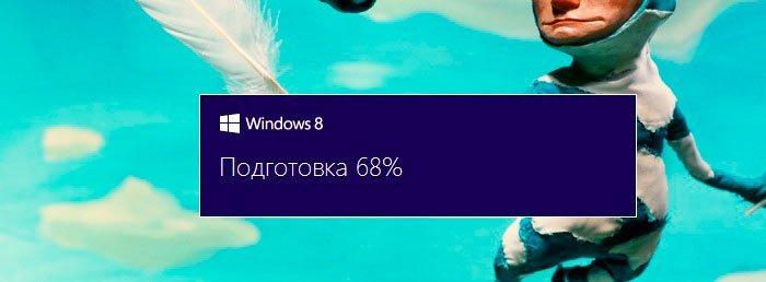 Подготовка к установке Windows 8