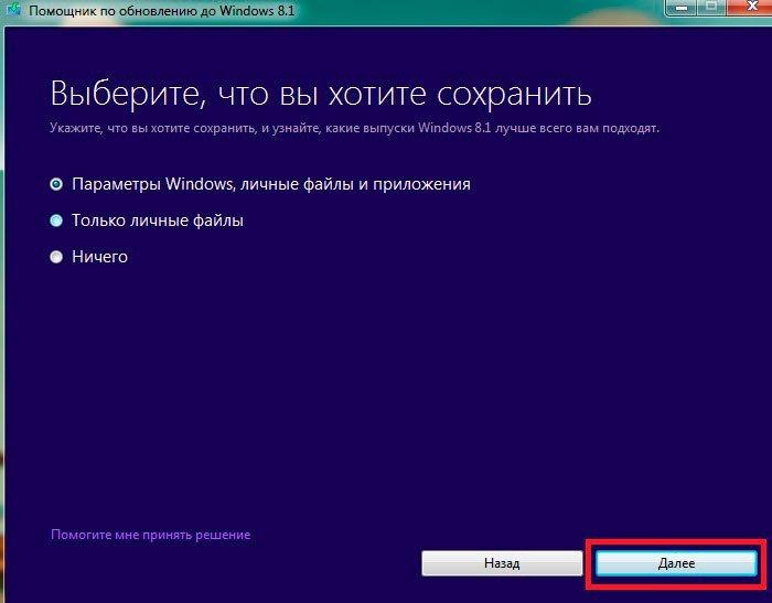 Сохранение данных при установке Windows 8.1