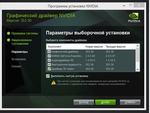 Чистая установка графических драйверов Nvidia