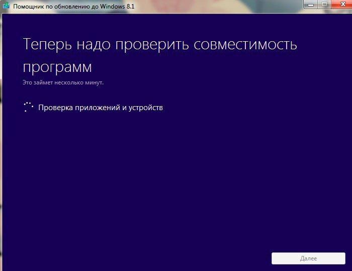 Помощник по обновлению Windows 8.1