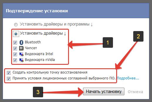 Подтверждение установки DriverPack