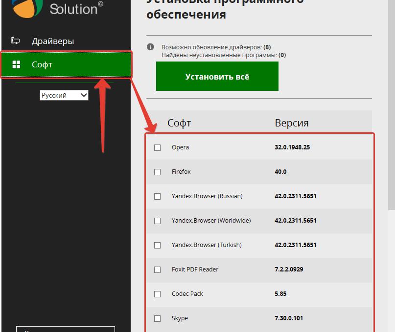 Дополнительный софт в DriverPack
