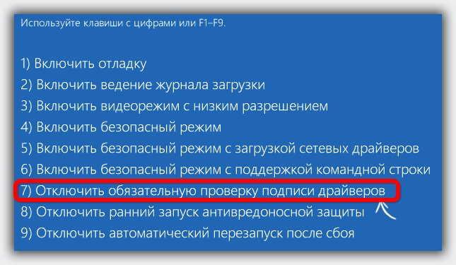 Пункт «Отключить обязательную проверку подписи драйверов»