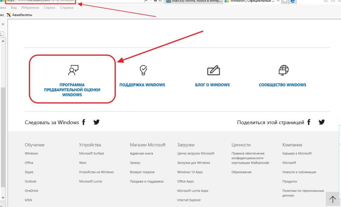 Панель сайта Microsoft