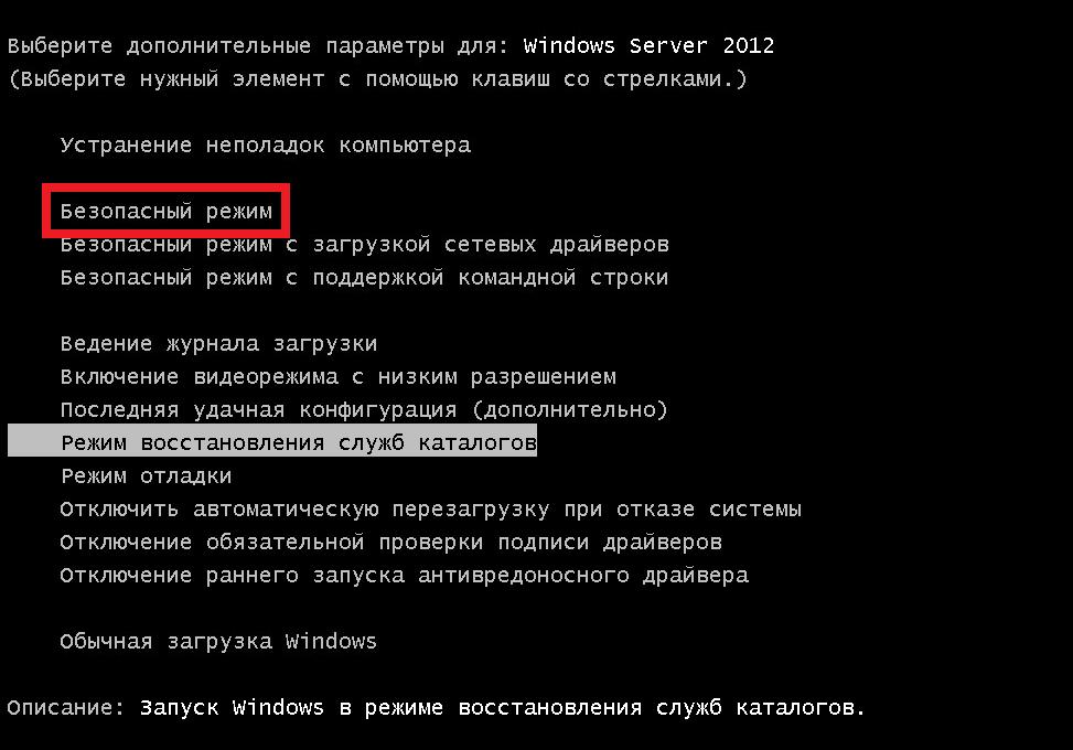 «Безопасный режим» на экране выбора дополнительных вариантов загрузки