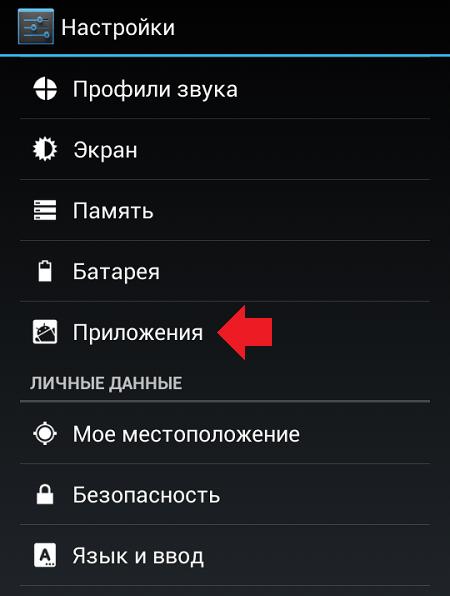 Пункт «Приложения» в настройках Android