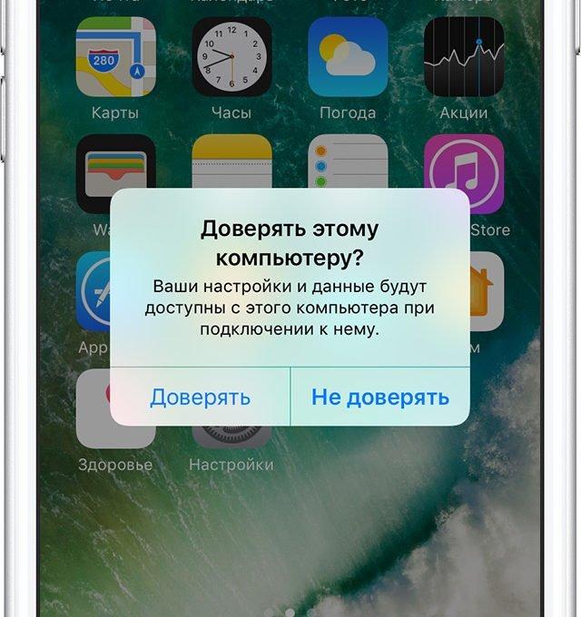 Запрос доверия для устройства