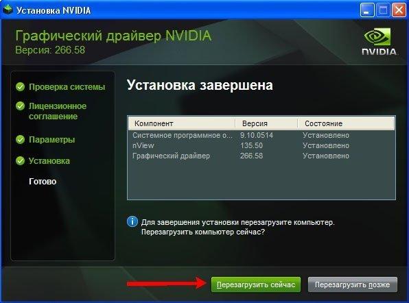Завершение установки драйвера Nvidia