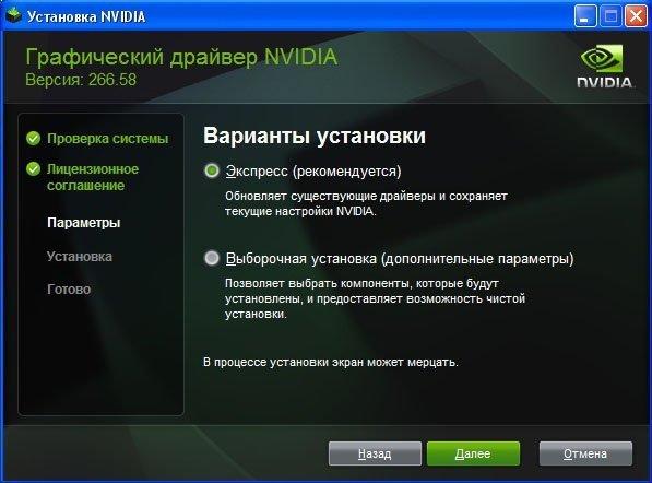 Выбор типа установки Nvidia