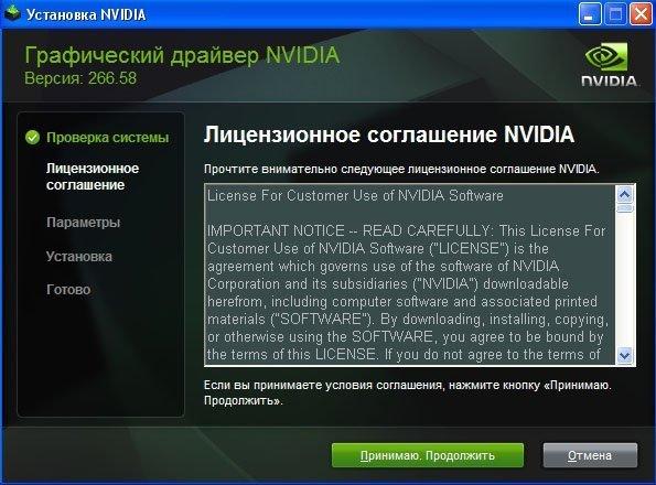 Лицензионное соглашение драйвера Nvidia