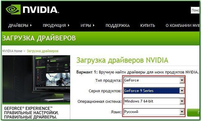 Загрузка драйверов на сайте Nvidia