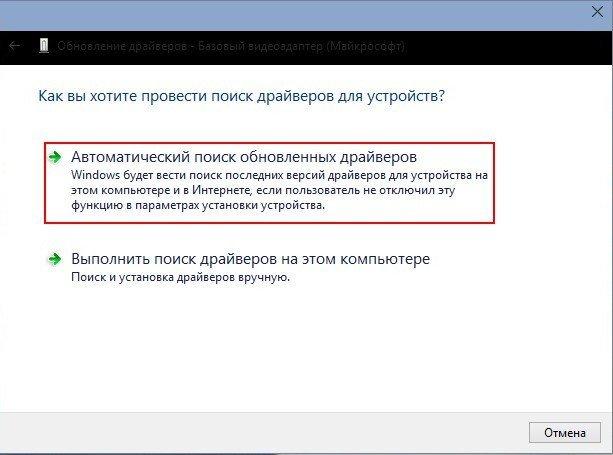 Пункт «Автоматический поиск драйверов» в окне «Обновление драйверов»