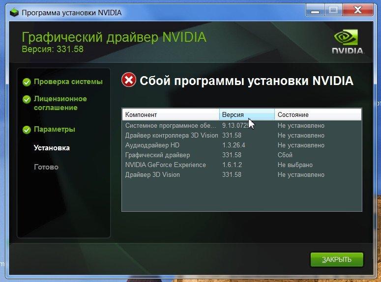 Сбой программы установки Nvidia