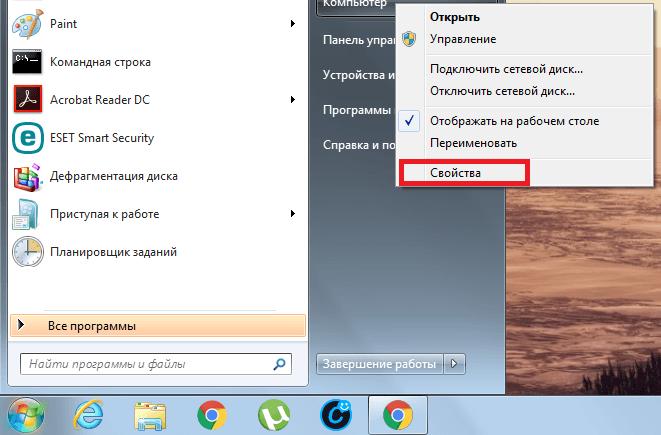 Пункт «Свойства» в контекстном меню пункта «Компьютер»