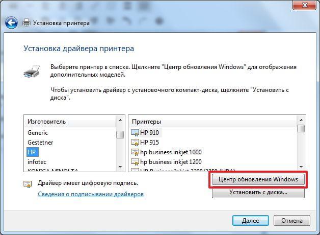 Установка принтера через «Центр обновления Windows»