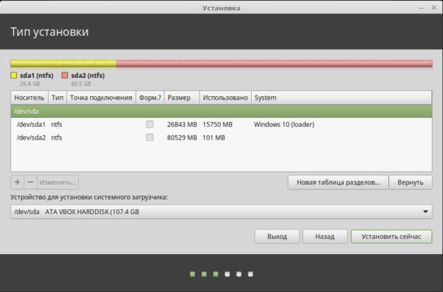 Выбор раздела при установке Linux