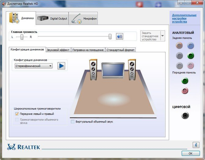 Окно «Диспетчер Realtek HD»