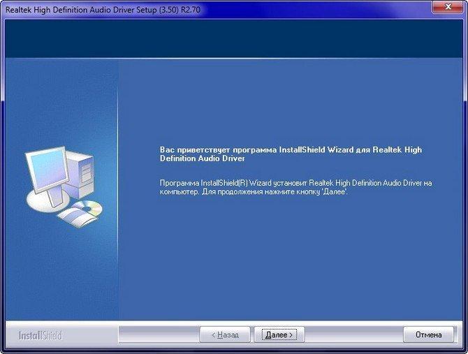 Установка аудио драйвера Realtek