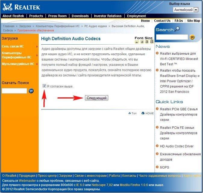 Соглашение на загрузку драйвера с сайта Realtek