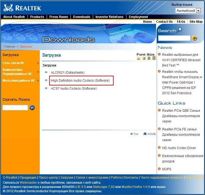 Выбор кодека на сайте Realtek