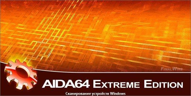 Сканирование компьютера при запуске AIDA64