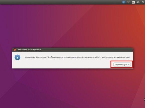 Запрос перезагрузки Ubuntu