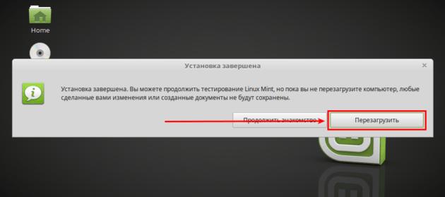 Перезапуск после установки Linux Mint