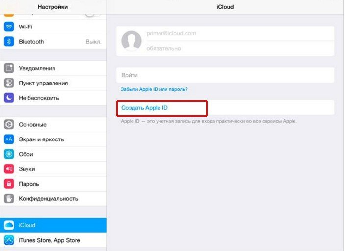 «Создать Apple ID» в iCloud