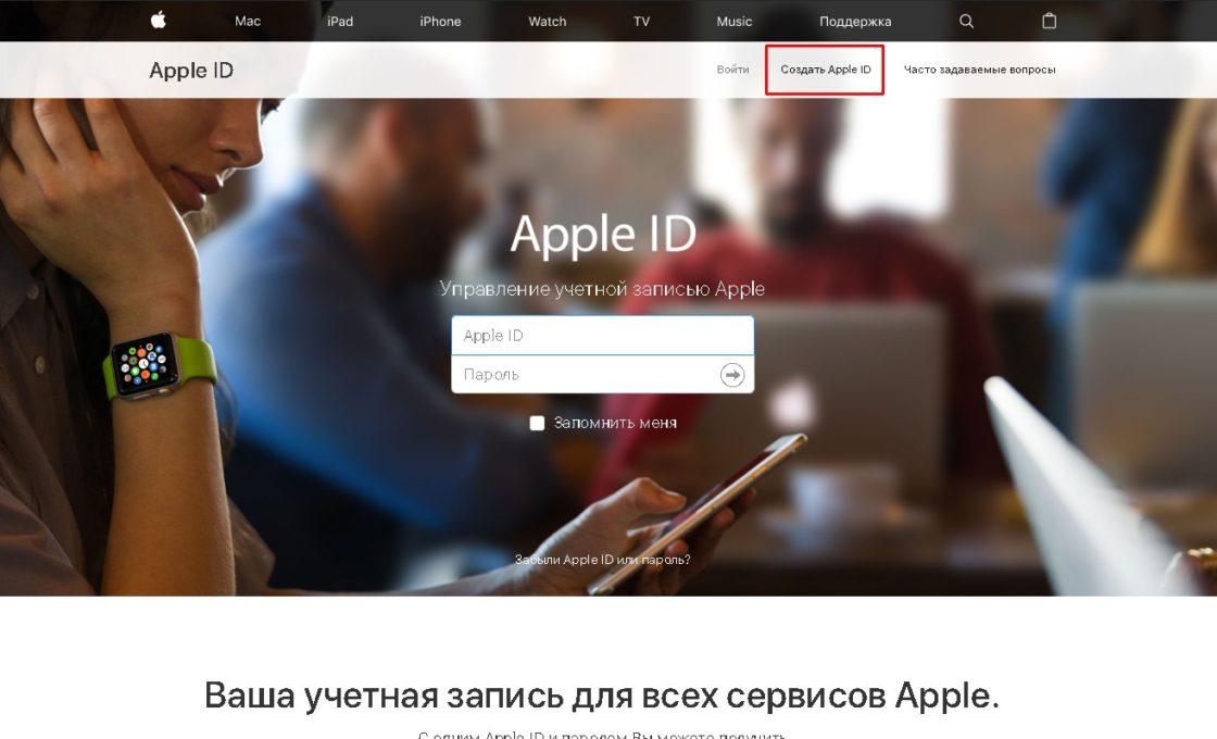 Сайт Apple ID
