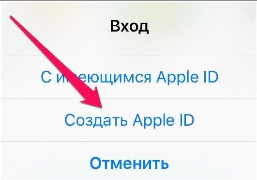 «Создать Apple ID»