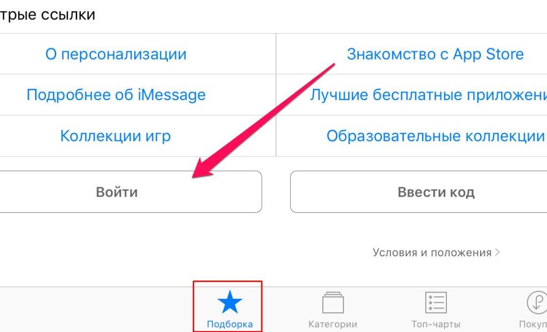 Кнопка «Войти» в App Store