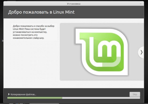 Приветствие Linux Mint