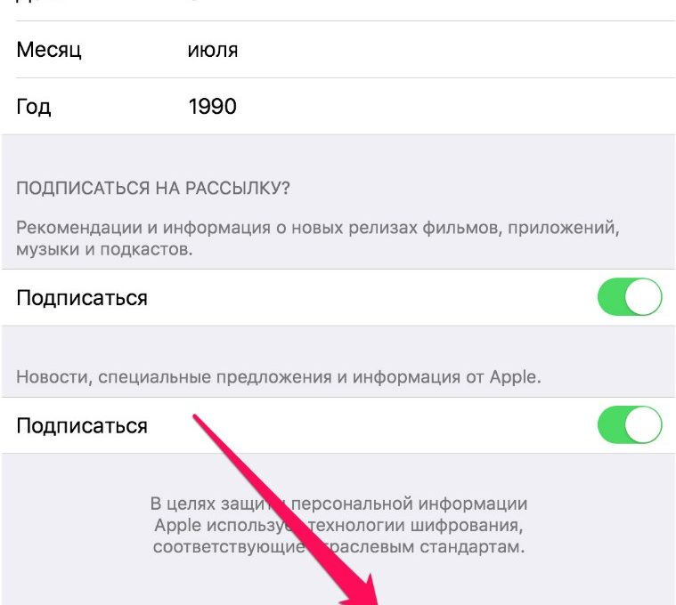 Рекламы и акции от App Store