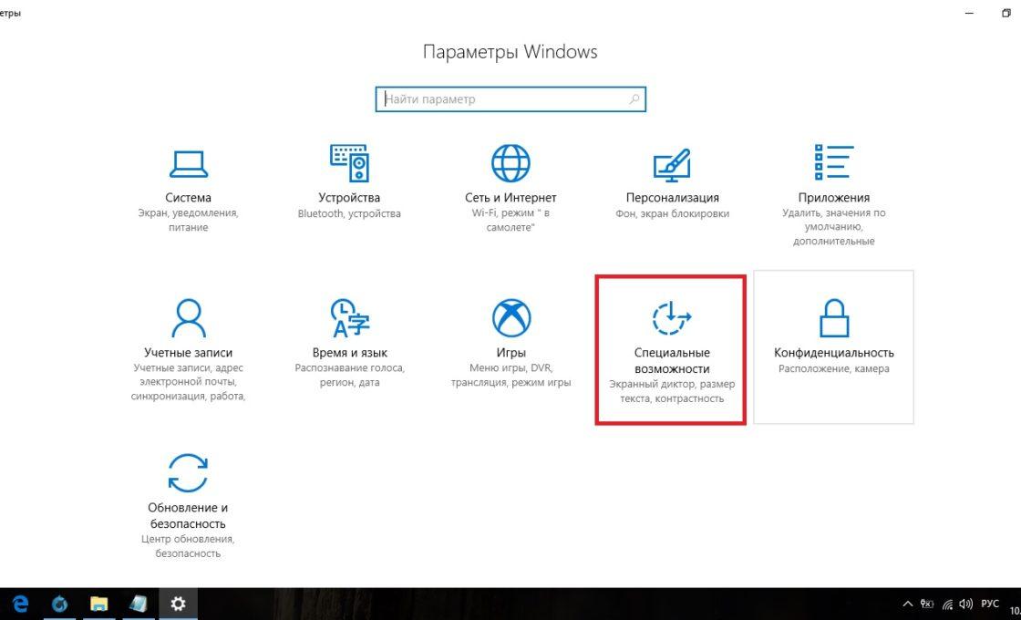 Раздел «Специальные возможности» в параметрах Windows